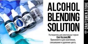 Алкогольные чернила, пластик