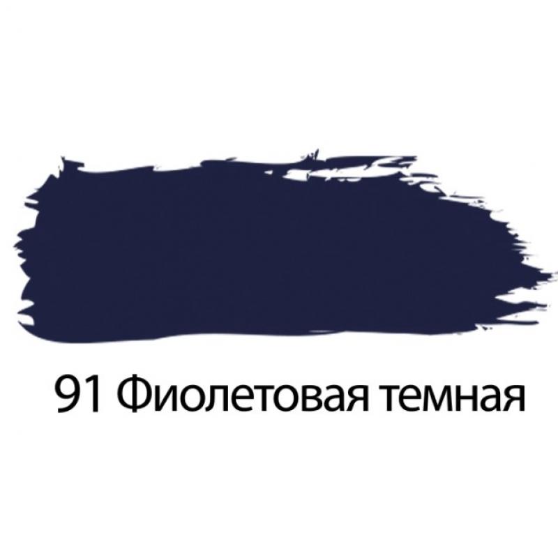 Краска акриловая художественная BRAUBERG, туба 75 мл, с, фиолетовая темная 191090