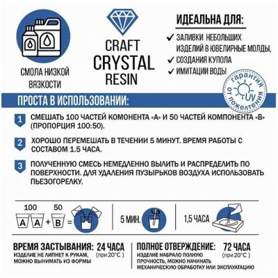 Ювелирная эпоксидная смола CraftCrystalResin, 300 гр. (пропорции смешивания 100:50)