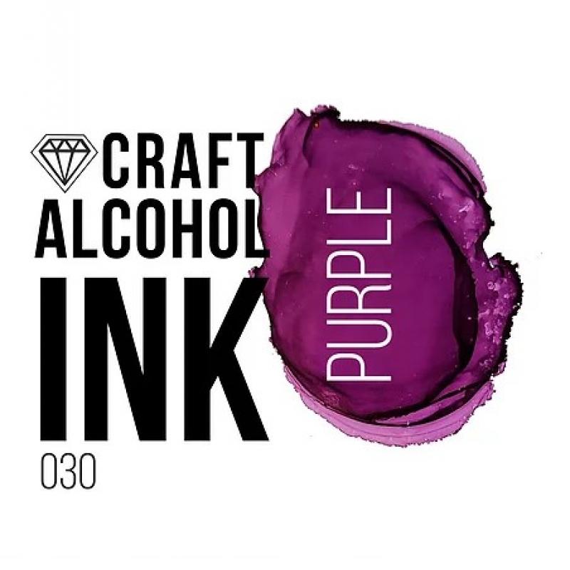 Алкогольные чернила Craft Alcohol INK, л, Purple, Пурпурный, 20 мл.