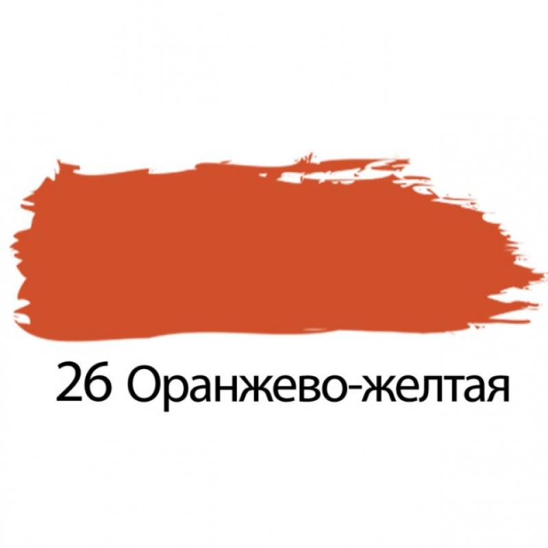 Краска акриловая художественная BRAUBERG, туба 75 мл, ж, оранжево-желтая 191079