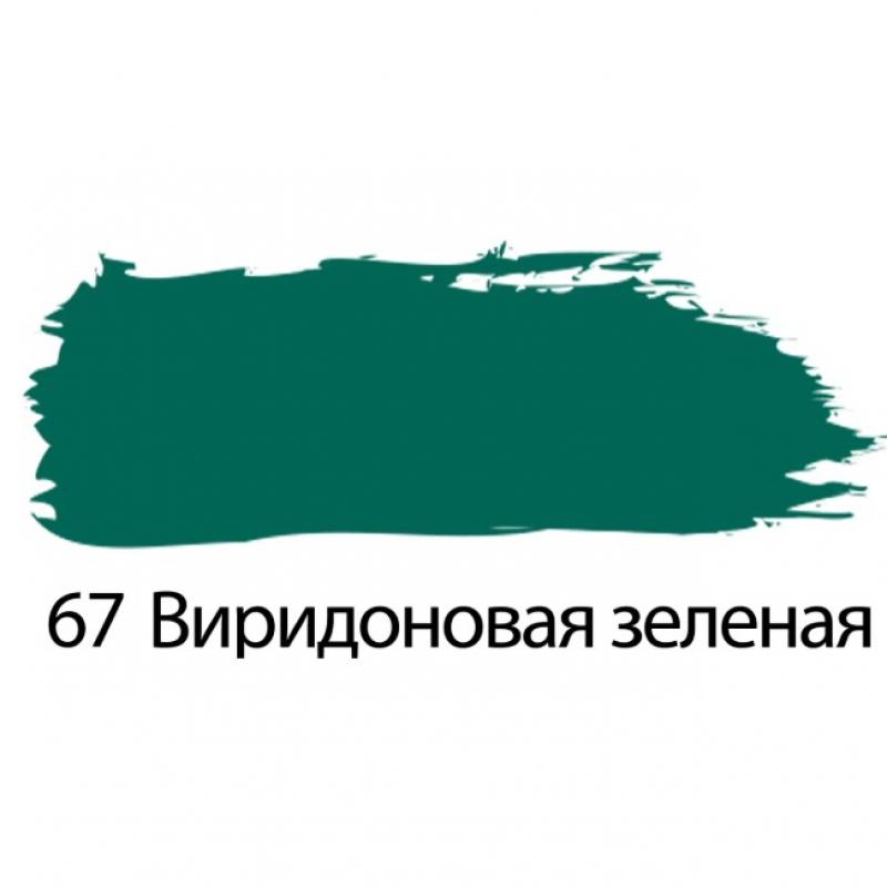 Краска акриловая художественная BRAUBERG, туба 75 мл, з, виридовая зеленая 191107
