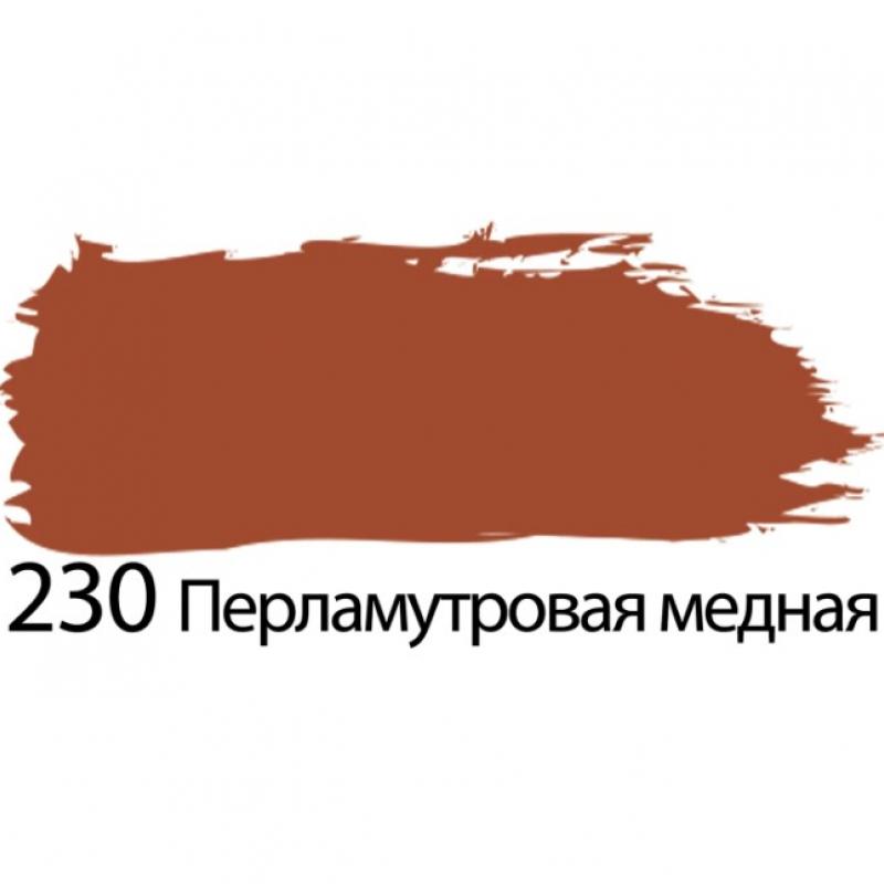 Краска акриловая художественная BRAUBERG, туба 75 мл, перламутровая медная 191119