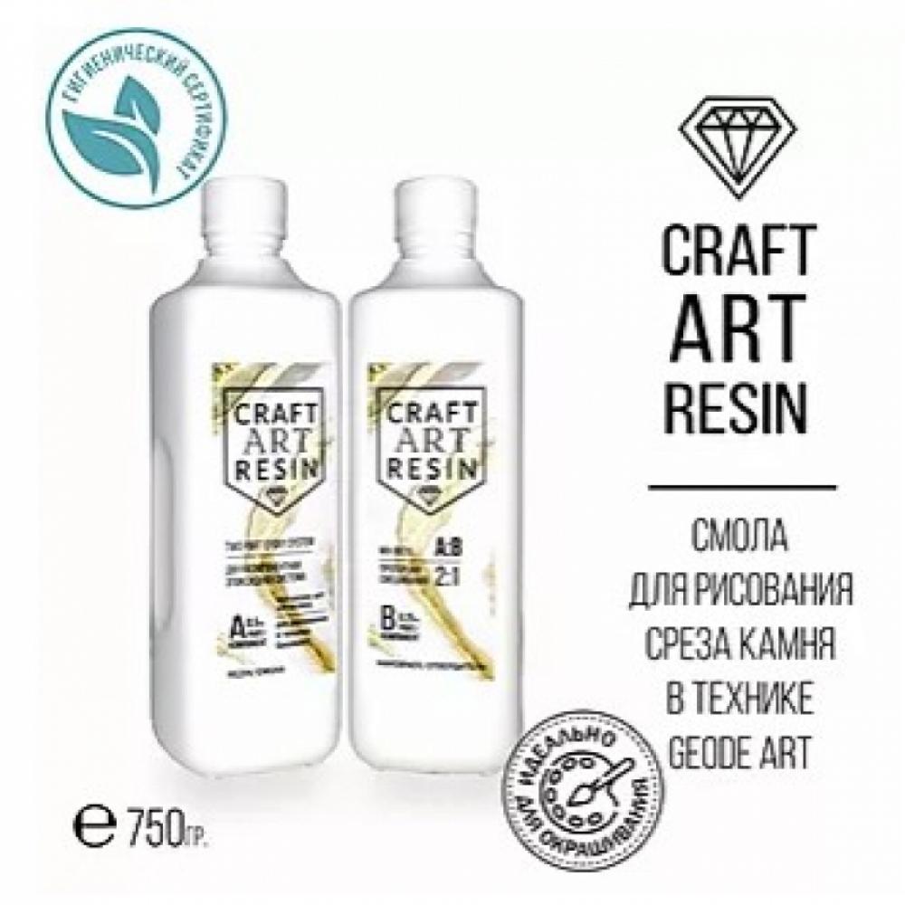 Комплект Эпоксидная смола для рисования CraftArtResin GEODE (Вязкая) 750 гр.