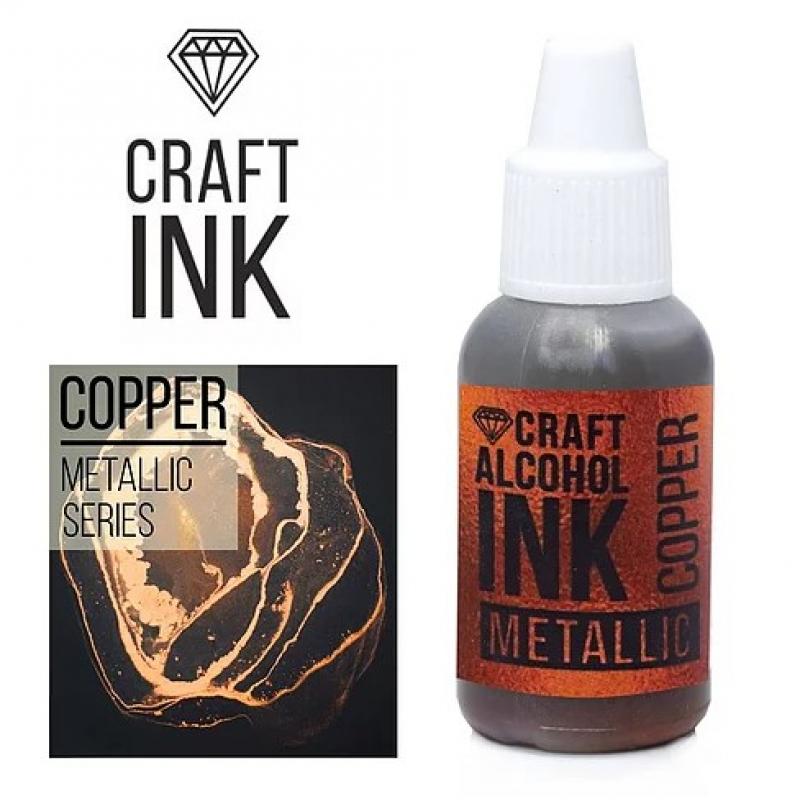 Алкогольные чернила Craft Alcohol INK metallic, Copper, Медь, 20 мл