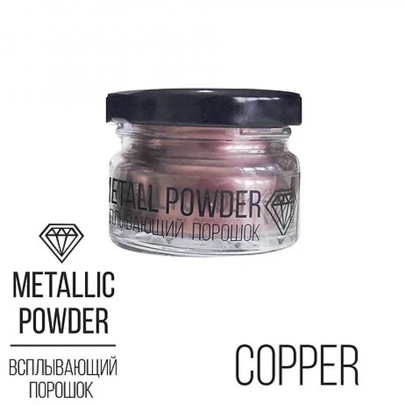 Всплывающий порошок Metallic Powder Copper, медный, 10 г.