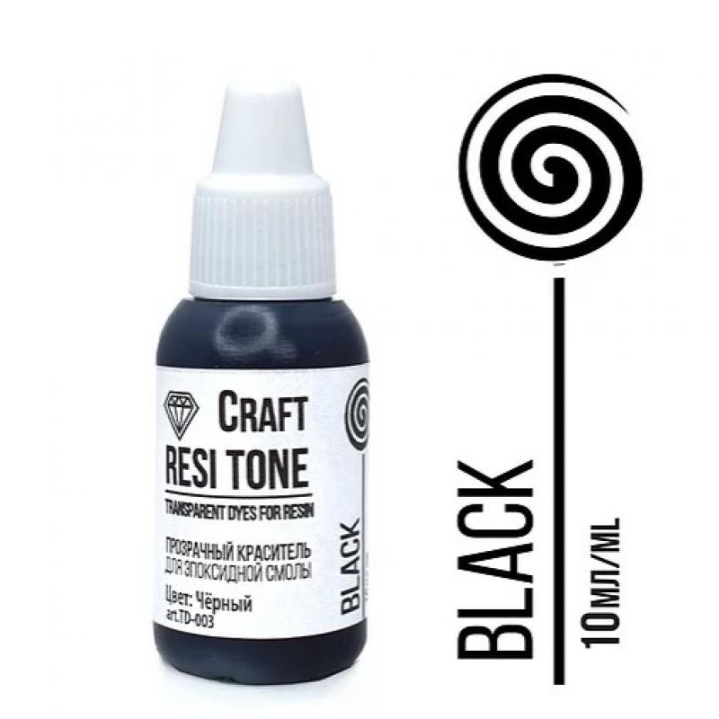 Прозрачный тонер для эпоксидной смолы ResiTone, Черный, 10 мл