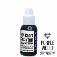 Краситель для смолы и полимеров CraftResinTint, ф, Пурпурно-фиолетовый, 10 мл.