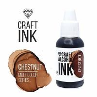 Алкогольные чернила Craft Alcohol INK, и, Каштан, Chestnut, 20 мл