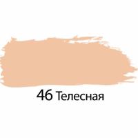 Краска акриловая художественная BRAUBERG, туба 75 мл, телесная 191078