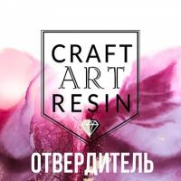 Отвердитель (компонент В) CraftArt Resin, 500 гр.