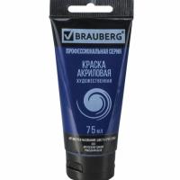 Краска акриловая художественная BRAUBERG, туба 75 мл, с, прусская синяя 191097