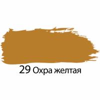 Краска акриловая художественная BRAUBERG, туба 75 мл, ж, охра желтая 191110