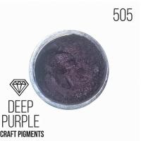 """Пигмент CraftPigments, ф, Темно-фиолетовый """"Deep Purple"""" 10, 25 мл. (Для заказа нужно выбрать объем баночки)"""