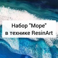 """Набор для рисования в технике ResinArt """"Море"""" (для заказа выбрать с арт-бордом (и его вид) или без)"""