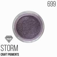 """Пигмент CraftPigments, ф, Пурпурно-серый """"Storm"""", 25 мл."""