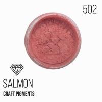 """Пигмент CraftPigments, к, Лососевый """"Salmon"""", 25 мл."""