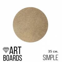 ART Board (борд) круглый, 35 см., МДФ 6 мм.
