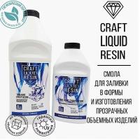 Комплект Эпоксидная смола  для объемных отливок CraftLiquidResin, 1,33 кг