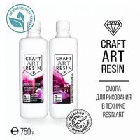 Комплект Эпоксидная смола для рисования CraftArtResin 750 гр.
