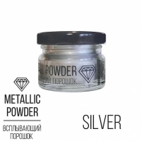 Всплывающий порошок Metallic Powder Silver, серебряный, 10 г.