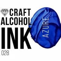 алкогольные чернила лазурные