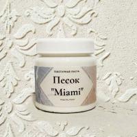 Паста текстурная Fractal paint «Песок «Miami»», 50 мл.