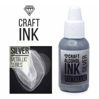 Алкогольные чернила Craft Alcohol INK metallic, Silver (серебро), 20 мл