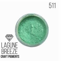 """Пигмент CraftPigments, з, Лагуна бриз """"Laguna Breeze"""", 25 мл."""