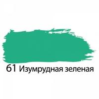 Краска акриловая художественная BRAUBERG, туба 75 мл, з, изумрудная зеленая 191102